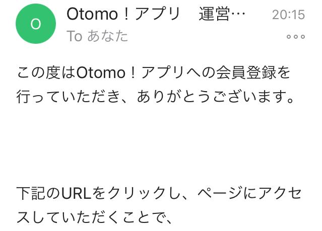 大阪地下鉄「otomo!」アプリ、仮登録メールの内容