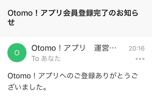 大阪地下鉄「otomo!」アプリ、会員本登録完了のお知らせ