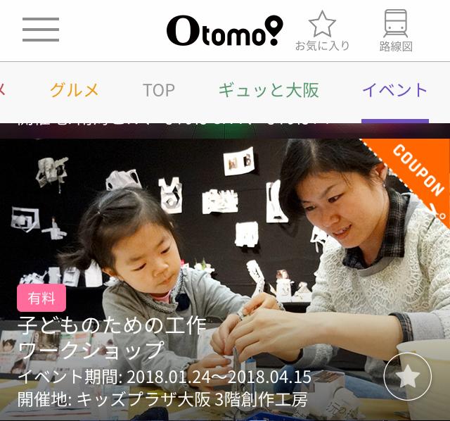 大阪地下鉄「otomo!」アプリ、イベント画面