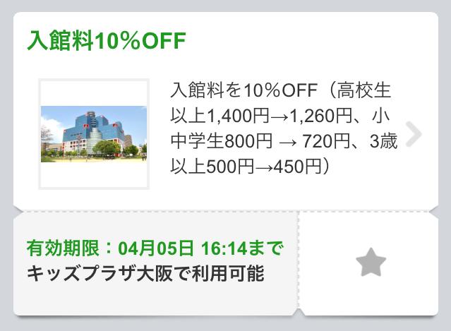 大阪地下鉄「otomo!」アプリ、クーポンを表示した画面