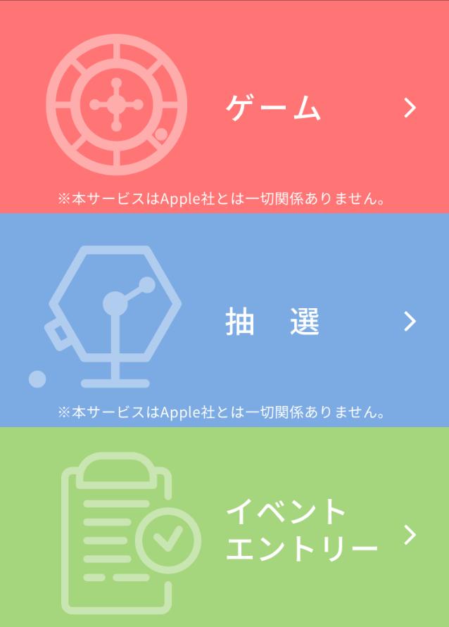 大阪地下鉄「otomo!」アプリ。ゲーム、抽選、イベントの画面