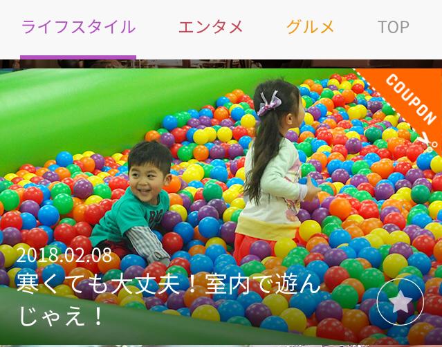 大阪地下鉄「otomo!」アプリ、あそびマーレの画面
