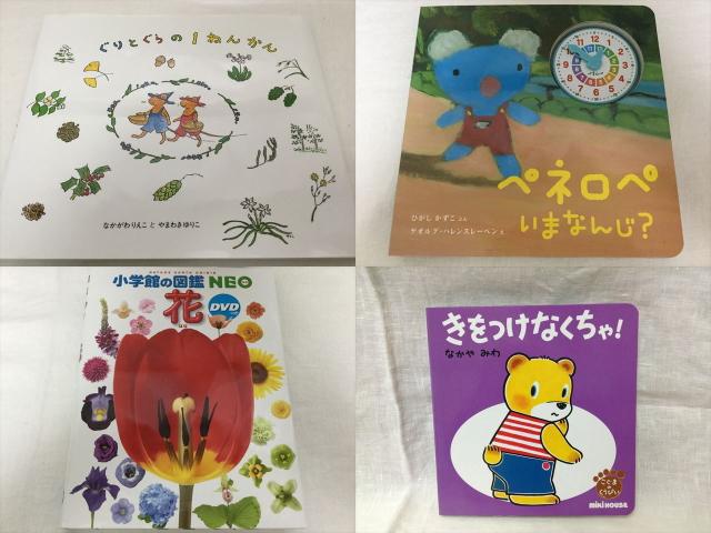 絵本4冊「ぐりとぐらの1ねんかん」「ペネロペいまなんじ」「図鑑・花」「きをつけなくちゃ」」