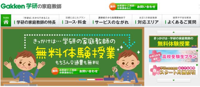 「学研の家庭教師」webサイト
