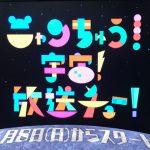 Eテレ「ニャンちゅう!宇宙!放送チュー!」タイトル