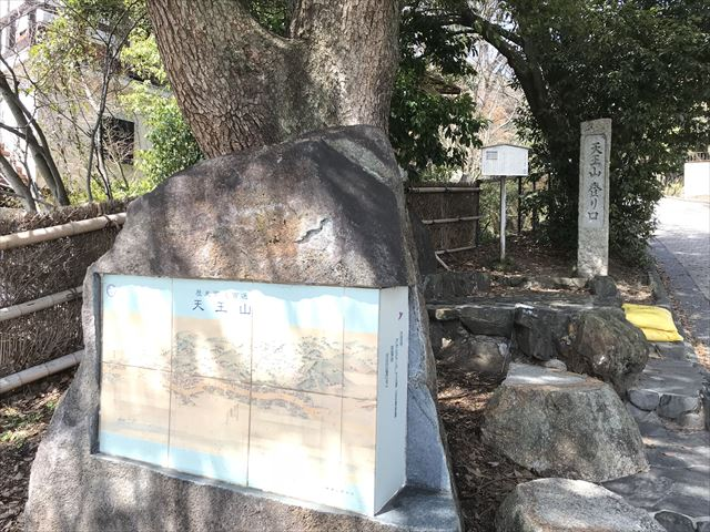 「天王山登り口」の表示