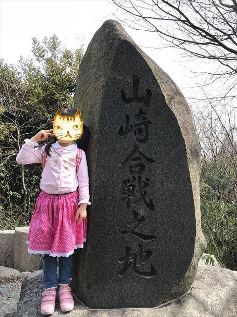 「山崎合戦之地」碑で記念撮影