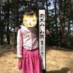 「天王山山頂」碑を横に撮影