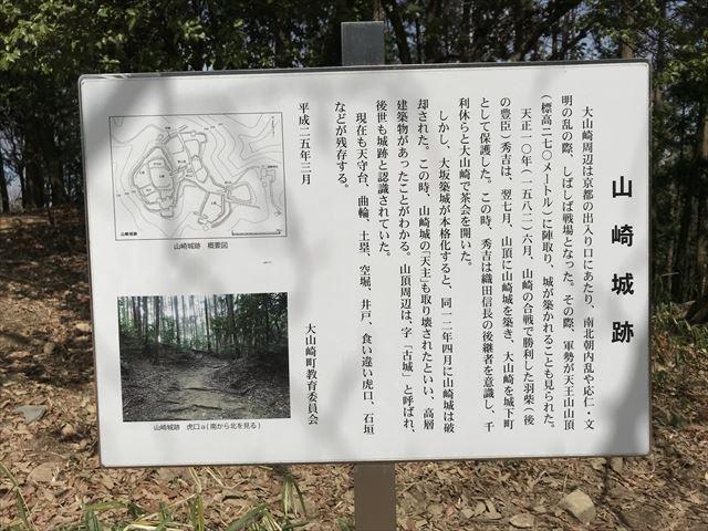 天王山山頂と山崎城跡