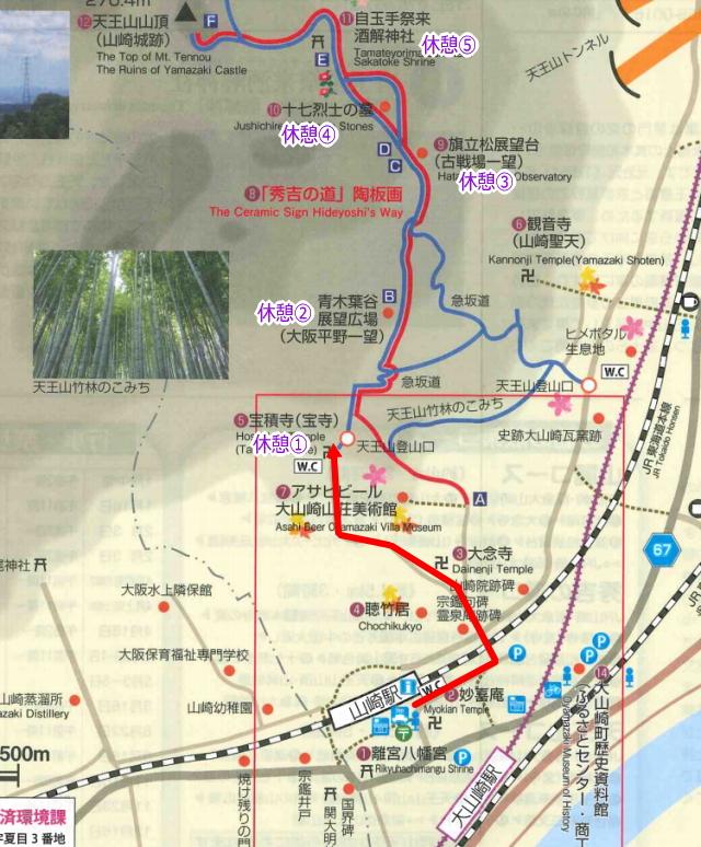 天王山登山ルートマップと休憩ポイント