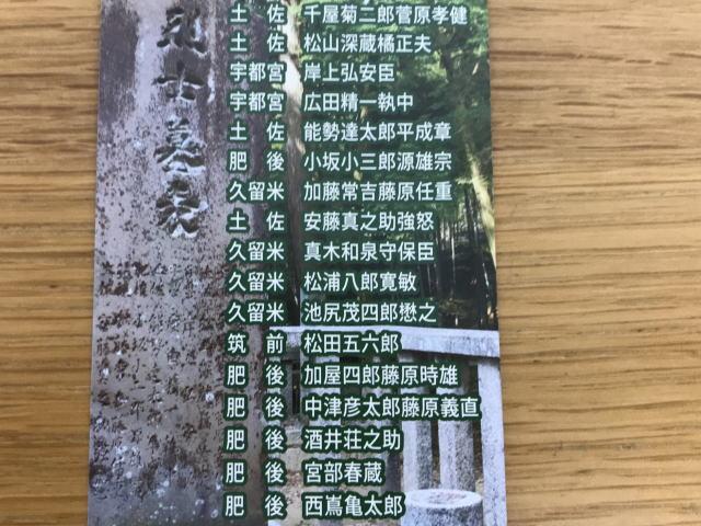 十七烈士の志士たちの名前一覧表