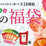 ルピシアお茶の福袋2019夏