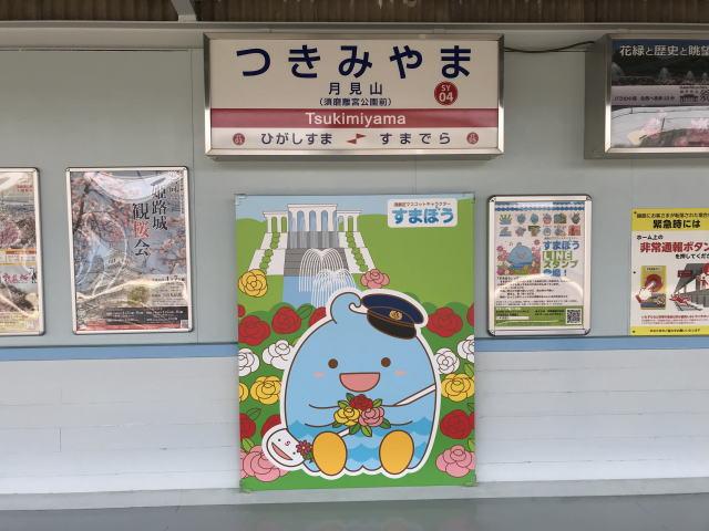 山陽電鉄「月見山駅」