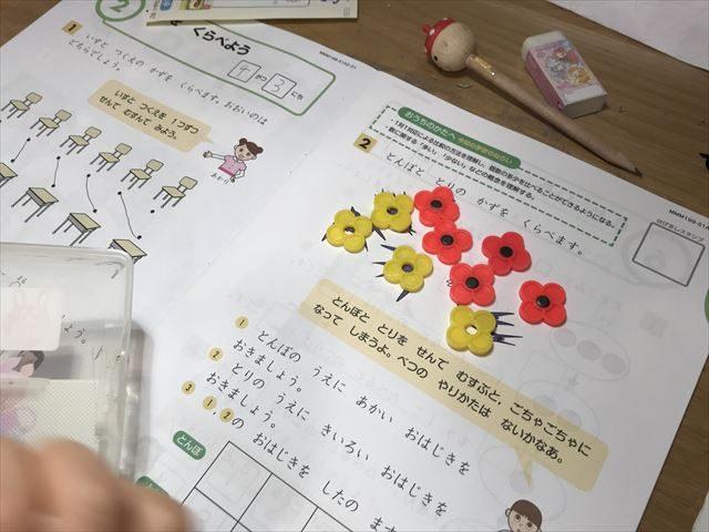 「Z会小学生コース(小1)」お試し教材、算数多い方を見つける問題(発展問題)