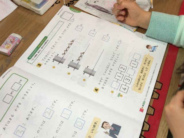「Z会小学生コース(小1)」お試し教材、算数0の考え方