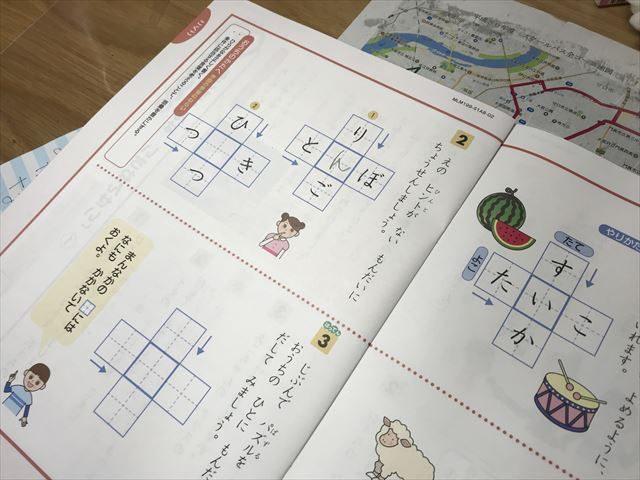 「Z会小学生コース(小1)」お試し教材、国語、文字を入れる