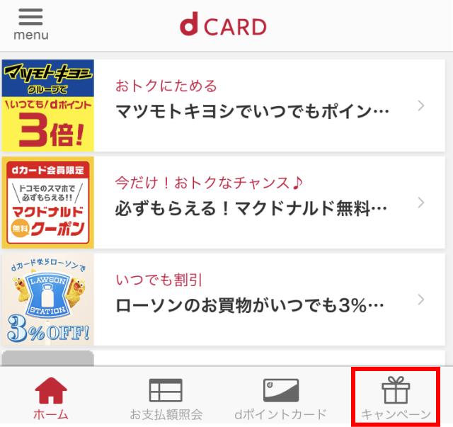dカードアプリのキャンペーン画面