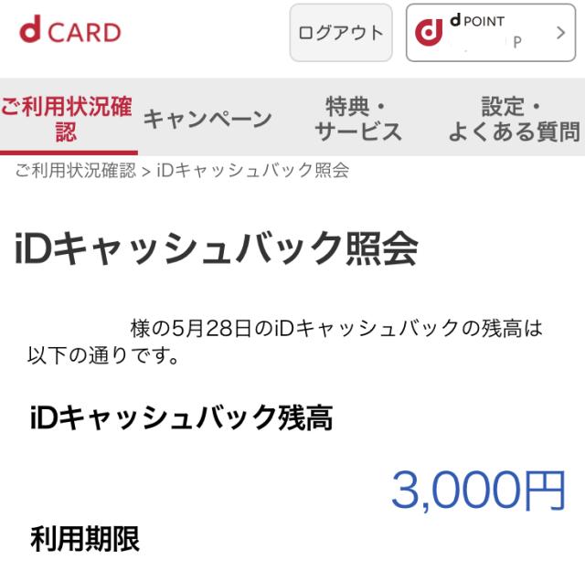 dカードのiDキャッシュバック残高照会の確認画面