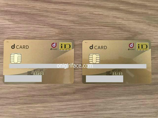 「dカード GOLD」2枚、家族カードを含む