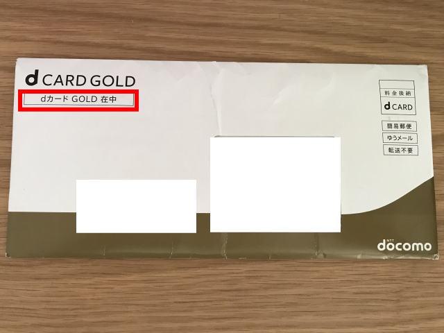 「dカード GOLD」在中の封筒