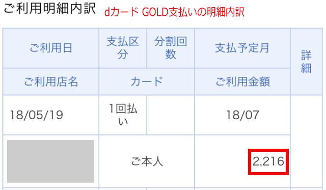 「dカード GOLD」明細内訳にiD支払い分が載っている
