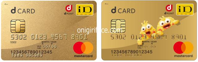 「dカード GOLD」2種類のデザイン(シンプル・ポインコ)