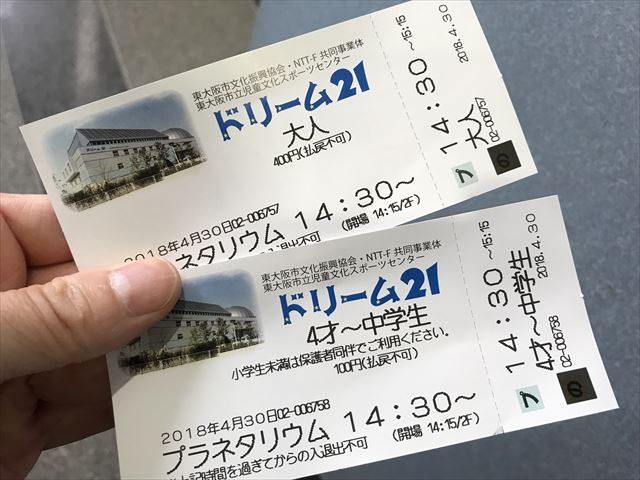 ドリーム21のプラネタリウム「宇宙ひろば」のチケット(大人1枚と子供1枚)