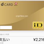 iPhone7でiD支払いをした時のApple Payの画面