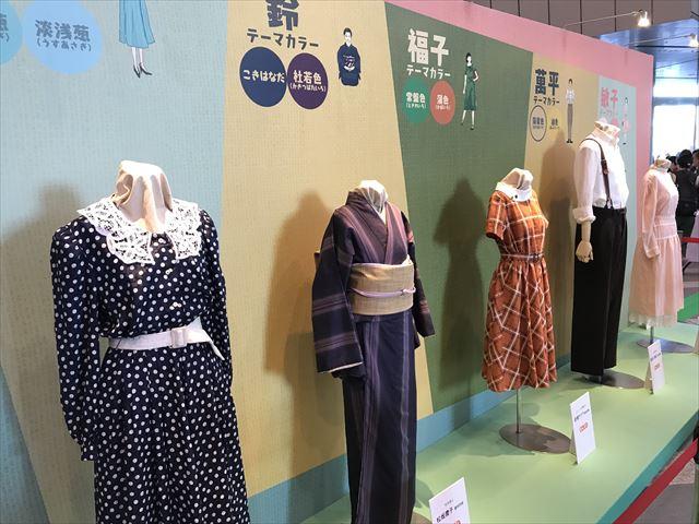 NHK大阪放送局「まんぷく」の衣装展示