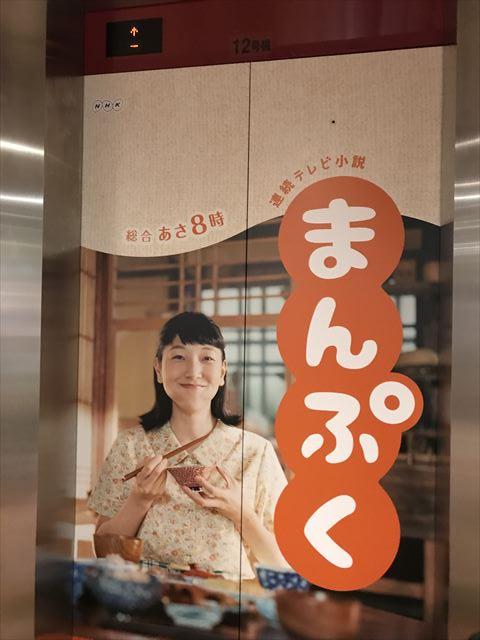 NHK大阪のまんぷくにラッピングされたエレベーター