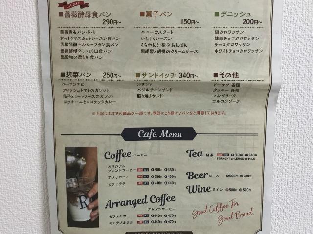 パン屋「R Baker大阪城公園店」メニュー