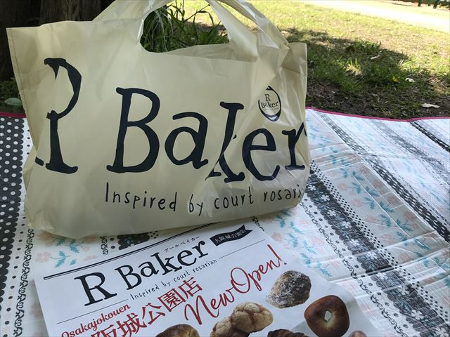 パン屋「R Baker大阪城公園店」で買ったパンを入れた袋