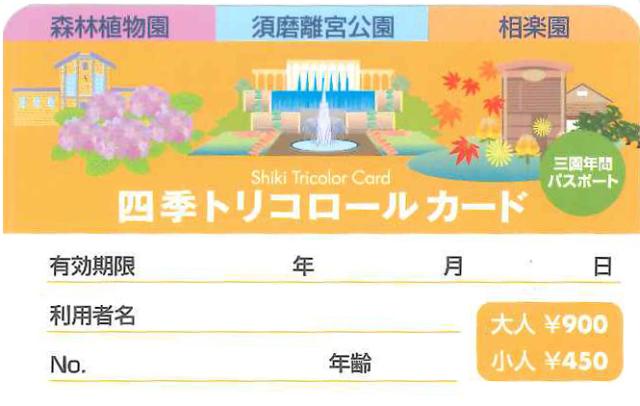 須磨離宮公園の年間パスポート「四季トリコロールカード」