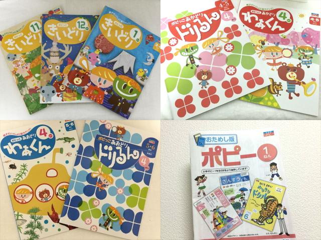 幼児ポピー「ポピっこ」(きいどり・あかどり・あおどり・小学ポピー)の冊子