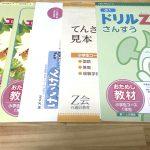 「Z会小学生コース(小1)」お試し教材に入っていた教材や資料