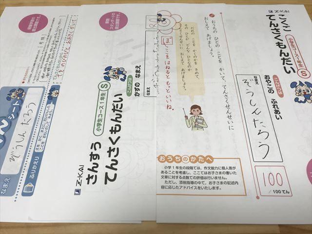 「Z会小学生コース(小1)」お試し教材「添削問題」