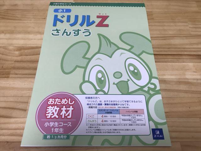 「Z会小学生コース(小1)」お試し教材「ドリルZ」