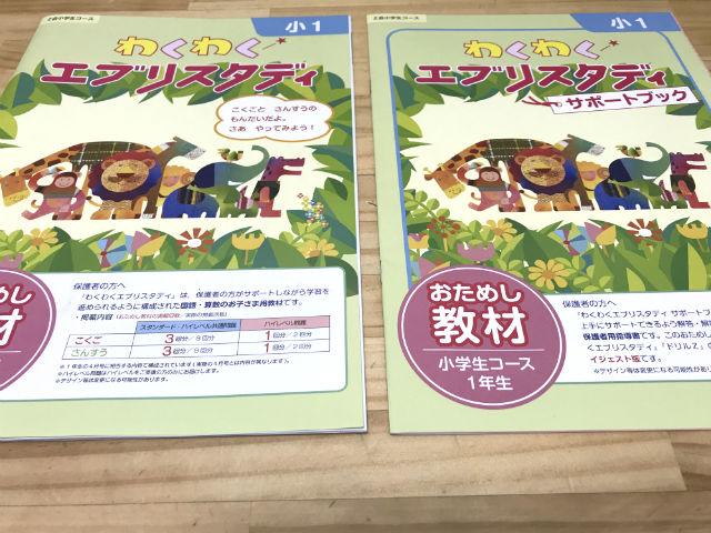 「Z会小学生コース(小1)」お試し教材「わくわくスタディ」と「サポートブック」