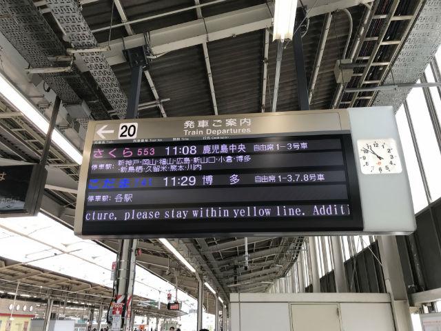 新大阪駅こだま741号ハローキティ新幹線の時間掲示