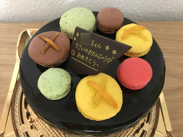 子供の誕生日ケーキとして購入したアンリシャルパンティエのチョコレートケーキ「マカロンコロレ」、誕生日メッセージ付き