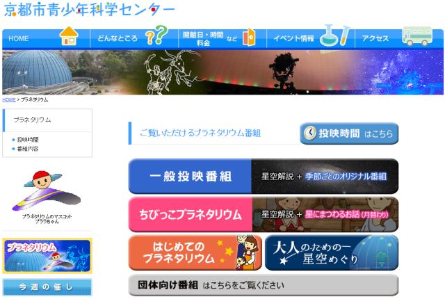 京都市青少年科学センタープラネタリウムwebサイト
