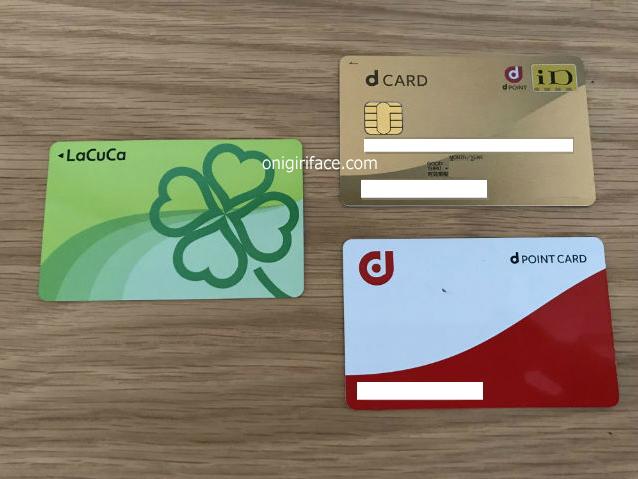 スーパーマーケットライフ「LaCuCa」と「dポイントカード」「dカード GOLD」の3枚