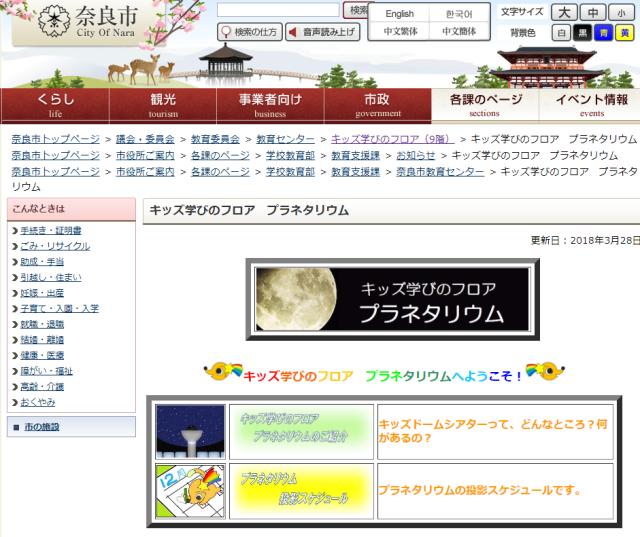 奈良市教育センター「キッズ学びのフロアー」webサイト