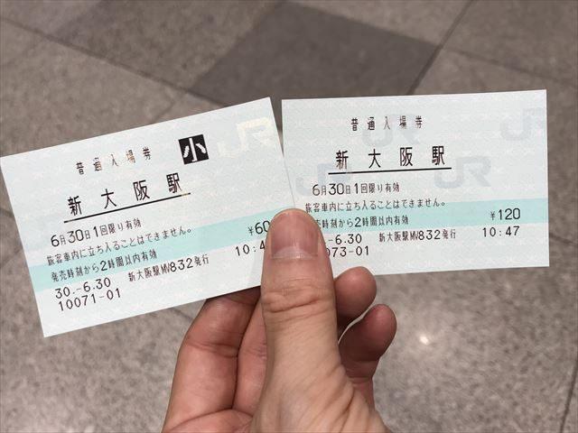 新幹線新大阪駅入場券(大人・小人)2枚
