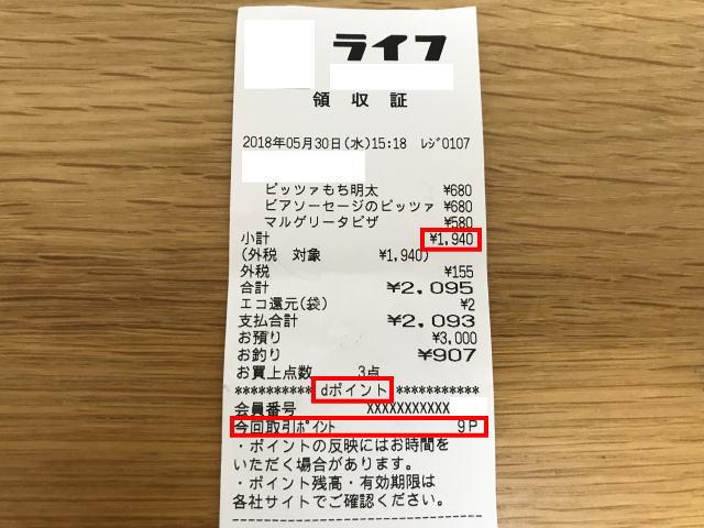 スーパーマーケット「ライフ」で現金支払いしdポイントを提示した時のレシート