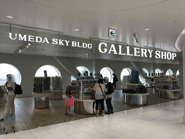 リニューアルした梅田スカイビル「空中庭園」お土産グッズ売り場入口