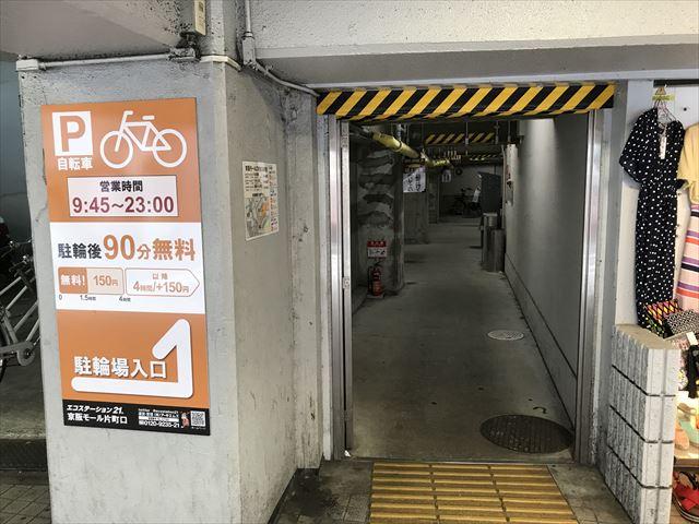 京阪電車「京橋駅」高架下の駐輪場、入口正面