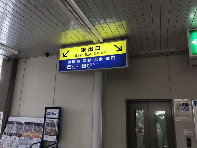 JR学研都市線「四条畷駅」東出口の看板