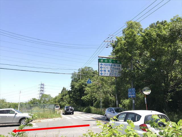 「緑の文化園」に行く道と看板