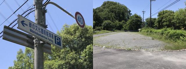 緑の文化園前駐車場